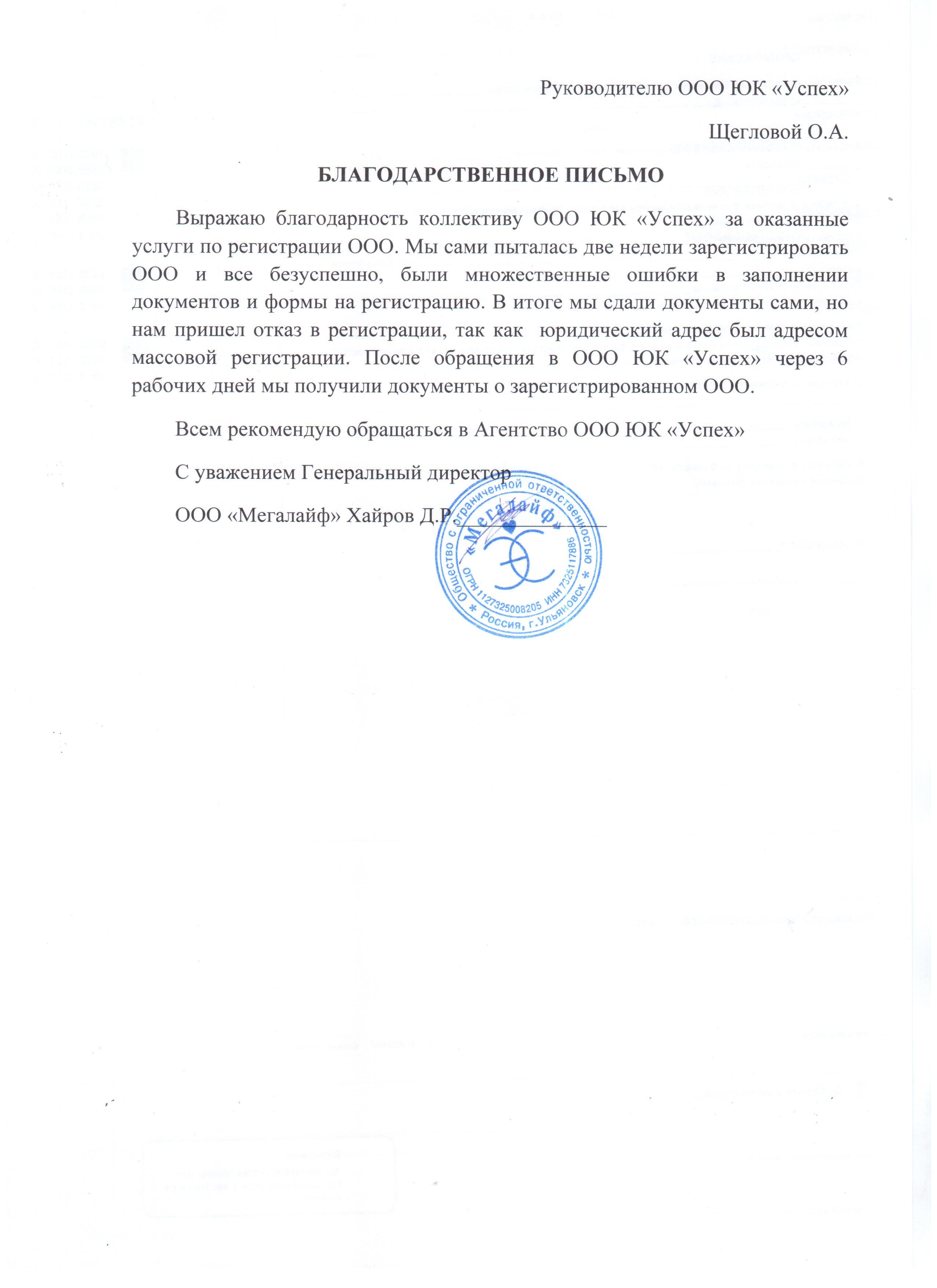 Регистрация ооо генеральный директор ооо регистрация в пфр и фсс