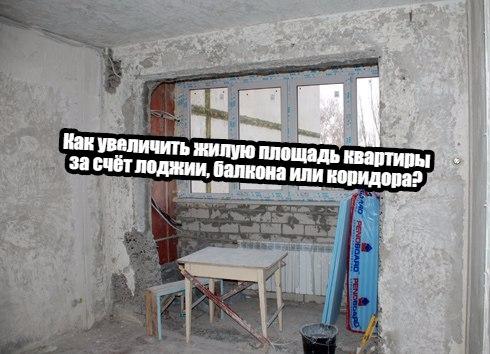 Как увеличить жилую площадь квартиры за счёт лоджии, балкона.