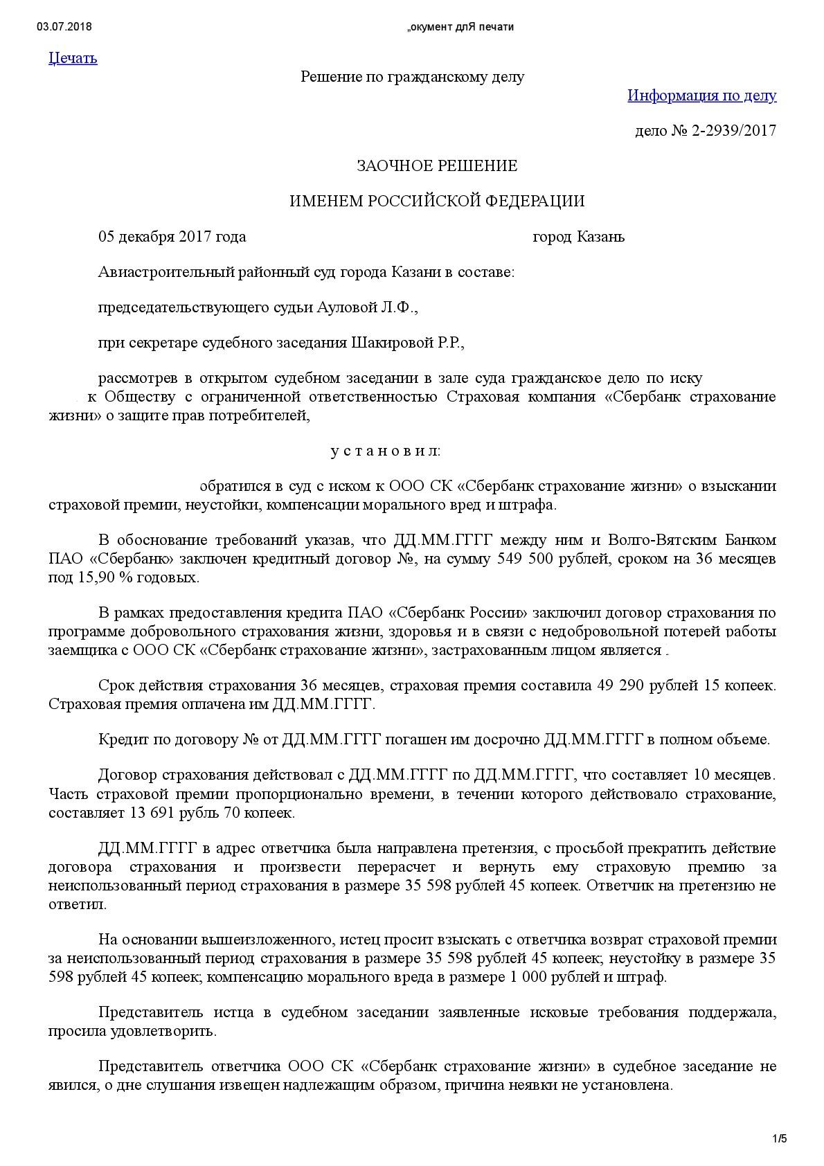 Договор аренды здания сооружения